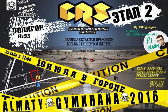 Gymkhana Racing Series 2 этап
