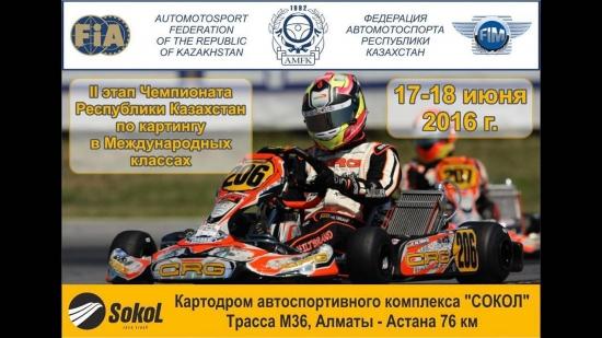 2 этап Чемпионата РК по картингу