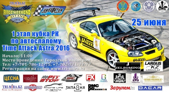 1 этап КРК по автослалому Time Attack Astra 2016